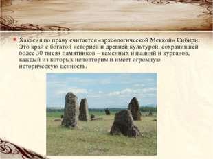 Хакасия по праву считается «археологической Меккой» Сибири. Это край с богато