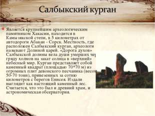 Является крупнейшим археологическим памятником Хакасии, находится в Камызякск