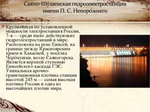 Крупнейшая по установленной мощности электростанция России, 7-я — среди ныне