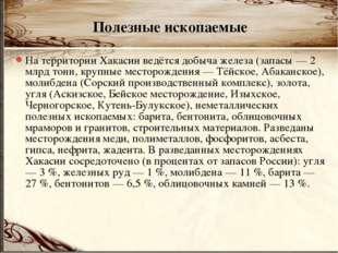 На территории Хакасии ведётся добыча железа (запасы — 2 млрд тонн, крупные ме