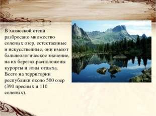 В хакасской степи разбросано множество соленых озер, естественные и искусстве