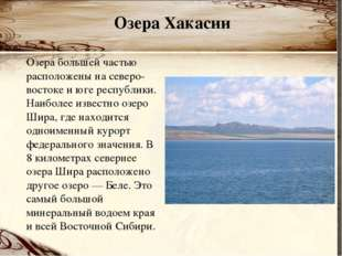 Озера большей частью расположены на северо-востоке и юге республики. Наиболее