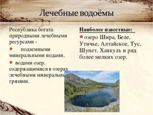 Республика богата природными лечебными ресурсами - подземными минеральными во