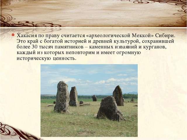 Хакасия по праву считается «археологической Меккой» Сибири. Это край с богато...
