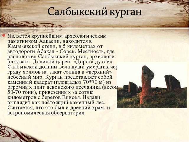 Является крупнейшим археологическим памятником Хакасии, находится в Камызякск...