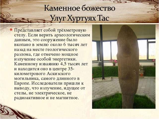 Представляет собой трёхметровую стелу. Если верить археологическим данным, эт...