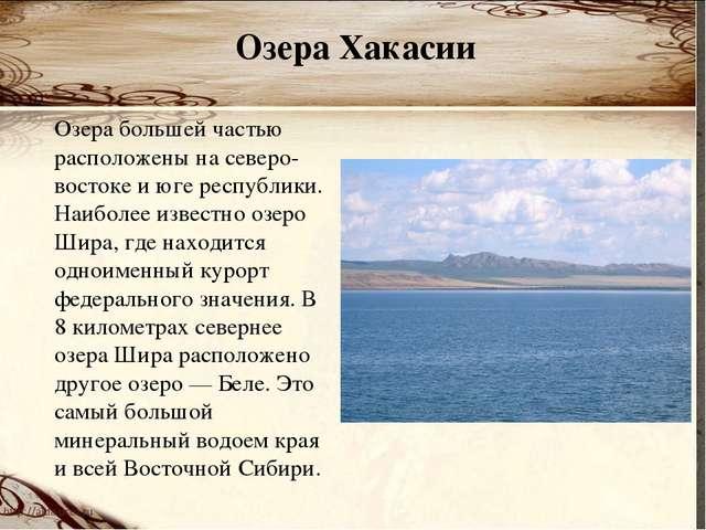 Озера большей частью расположены на северо-востоке и юге республики. Наиболее...