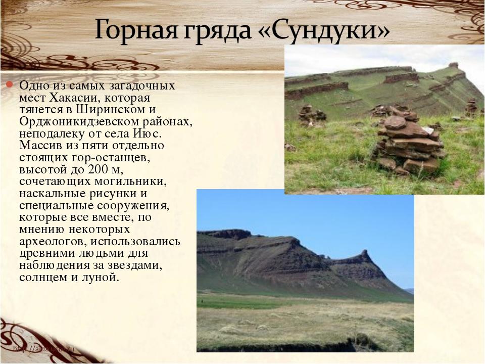 Одно из самых загадочных мест Хакасии, которая тянется в Ширинском и Орджоник...