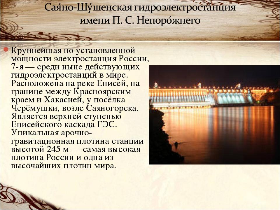 Крупнейшая по установленной мощности электростанция России, 7-я — среди ныне...