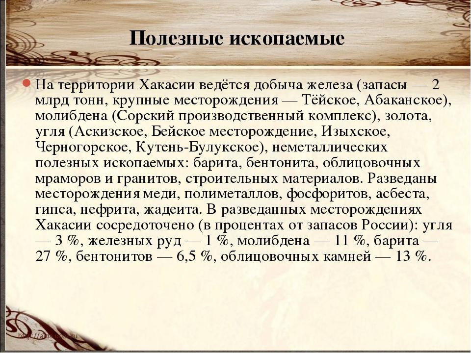 На территории Хакасии ведётся добыча железа (запасы — 2 млрд тонн, крупные ме...