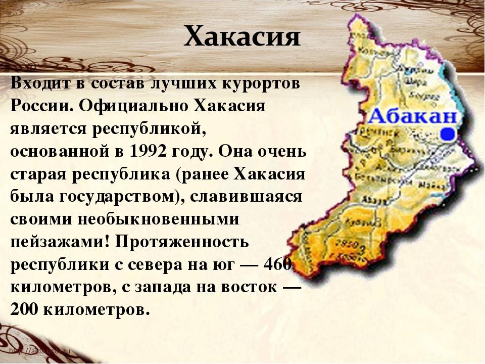 Входит в состав лучших курортов России. Официально Хакасия является республик...