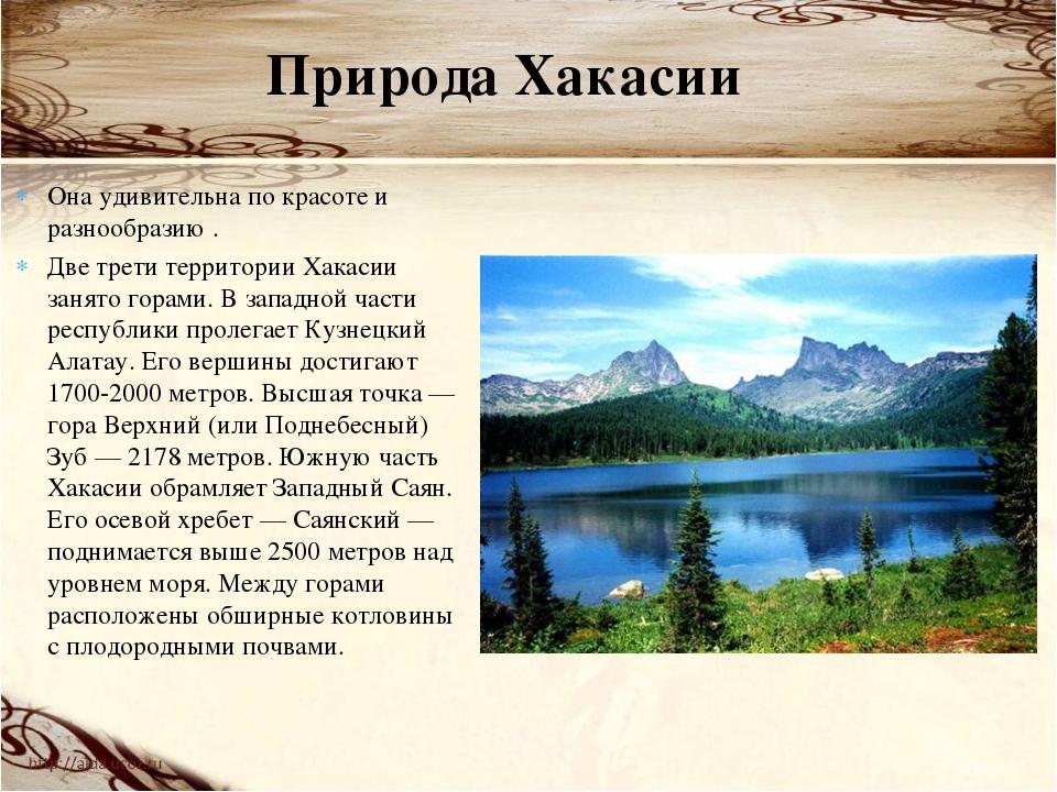 Она удивительна по красоте и разнообразию . Две трети территории Хакасии заня...
