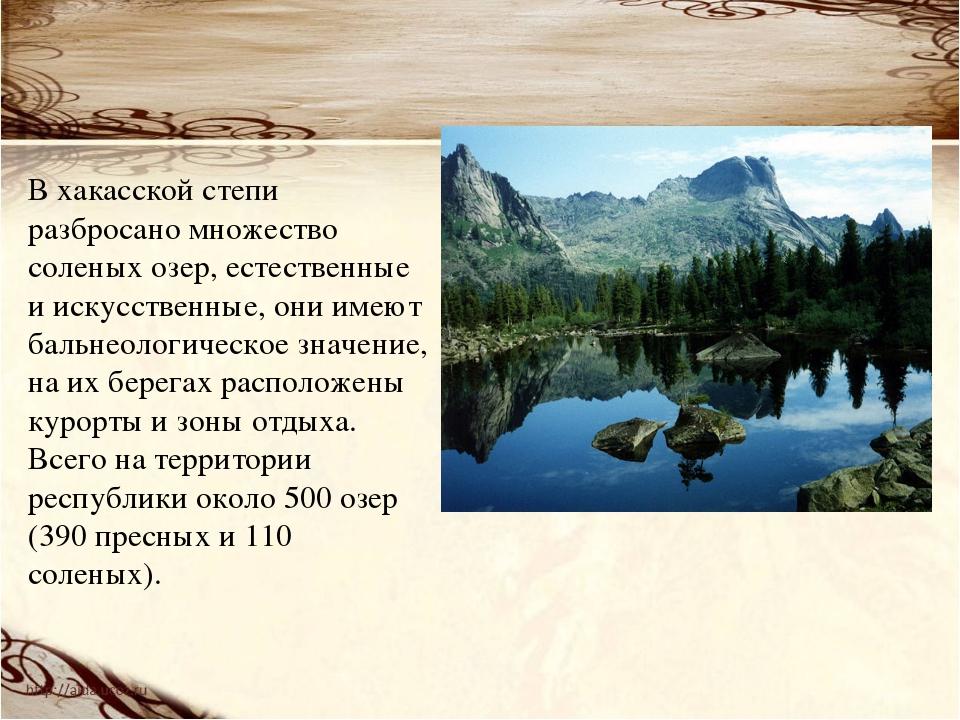 В хакасской степи разбросано множество соленых озер, естественные и искусстве...