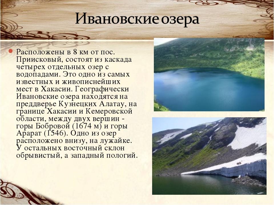 Расположены в 8 км от пос. Приисковый, состоят из каскада четырех отдельных о...