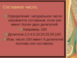 Составное число. Определение: натуральное число называется составным, если он
