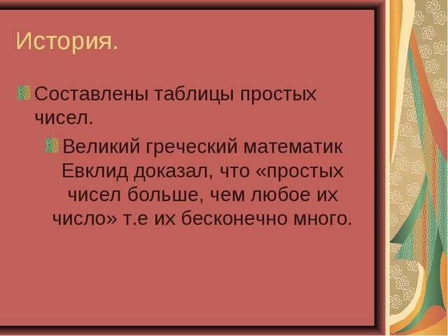 История. Составлены таблицы простых чисел. Великий греческий математик Евклид...