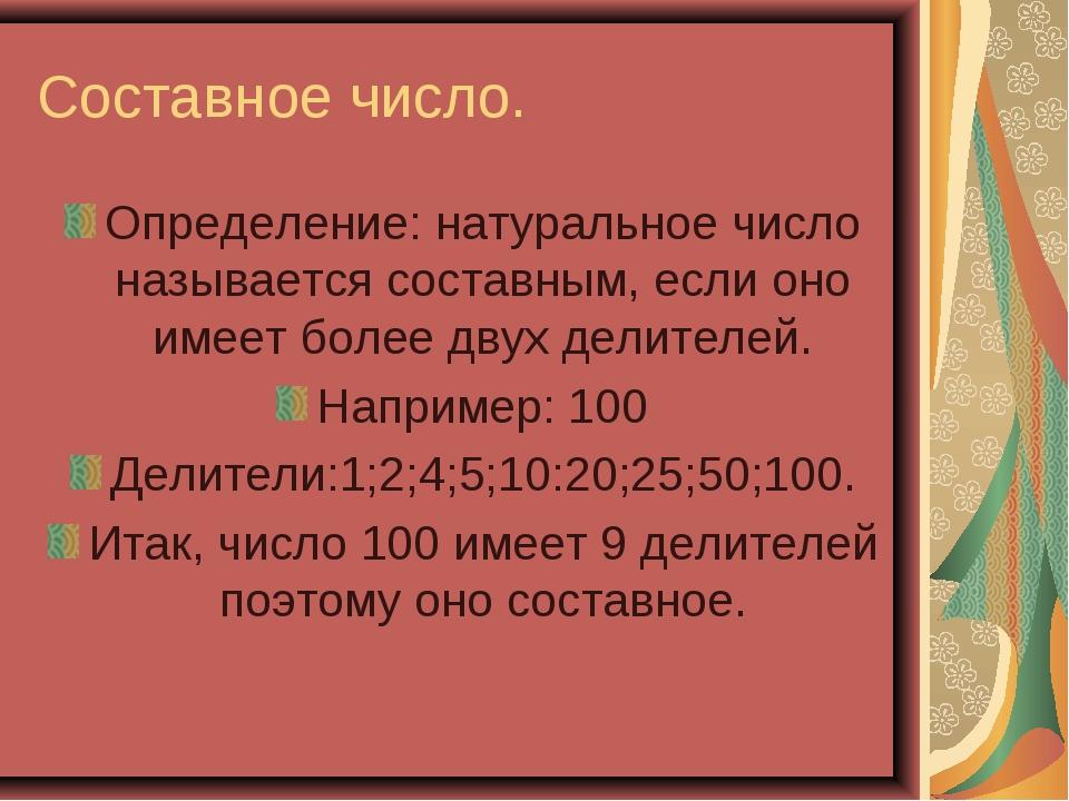 Составное число. Определение: натуральное число называется составным, если он...
