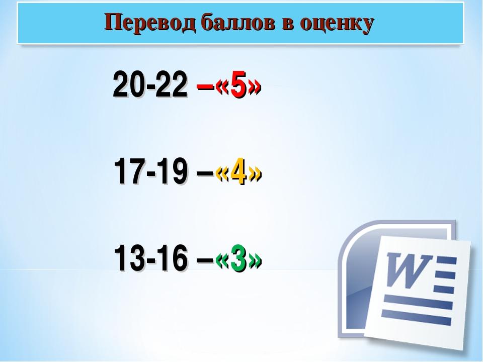 Перевод баллов в оценку 20-22 –«5» 17-19 –«4» 13-16 –«3»