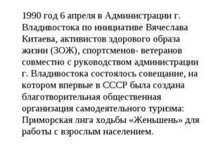 1990 год 6 апреля в Администрации г. Владивостока по инициативе Вячеслава Кит