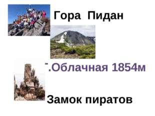 Гора Пидан Г.Облачная 1854м Замок пиратов