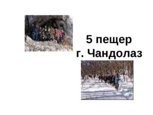 5 пещер г. Чандолаз