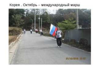 Корея . Октябрь – международный марш мира