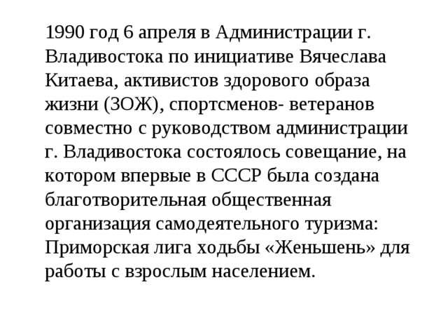 1990 год 6 апреля в Администрации г. Владивостока по инициативе Вячеслава Кит...