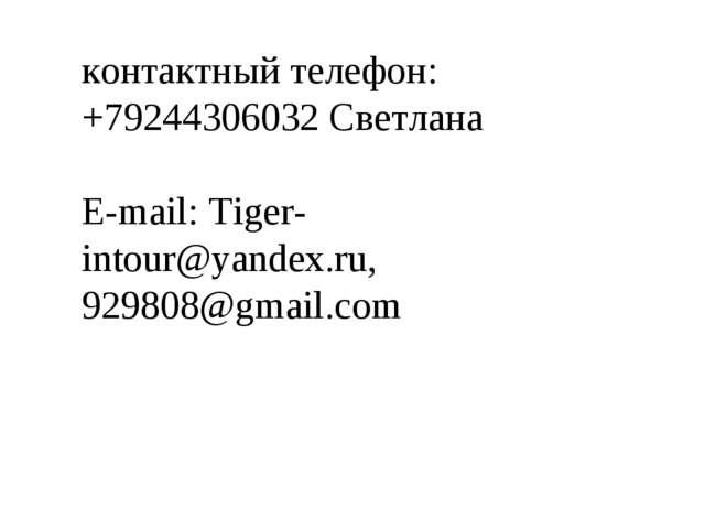 контактный телефон: +79244306032 Светлана E-mail: Tiger-intour@yandex.ru, 929...