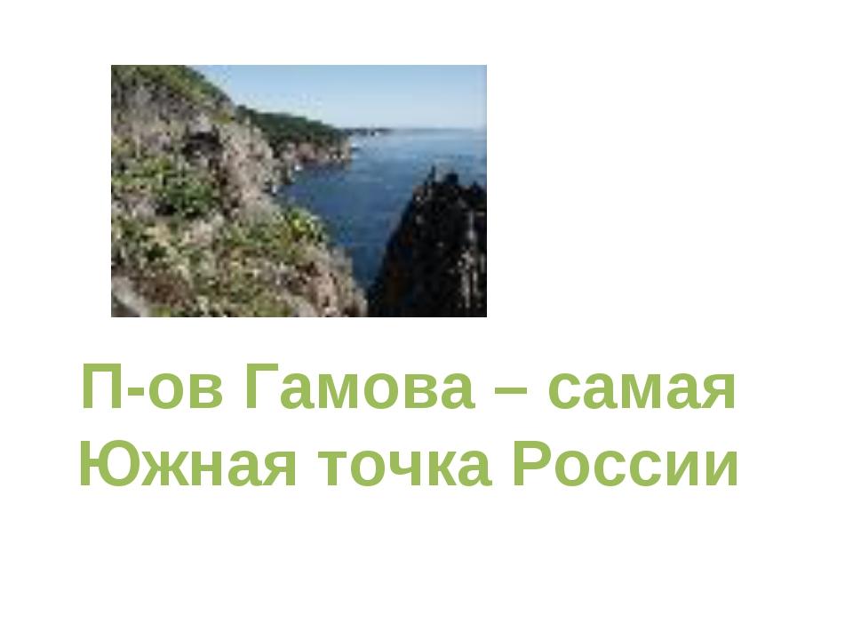 П-ов Гамова – самая Южная точка России