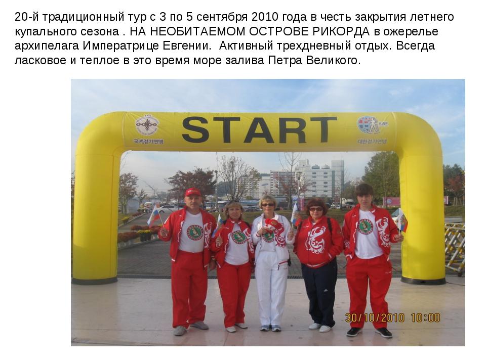 20-й традиционный тур с 3 по 5 сентября 2010 года в честь закрытия летнего ку...