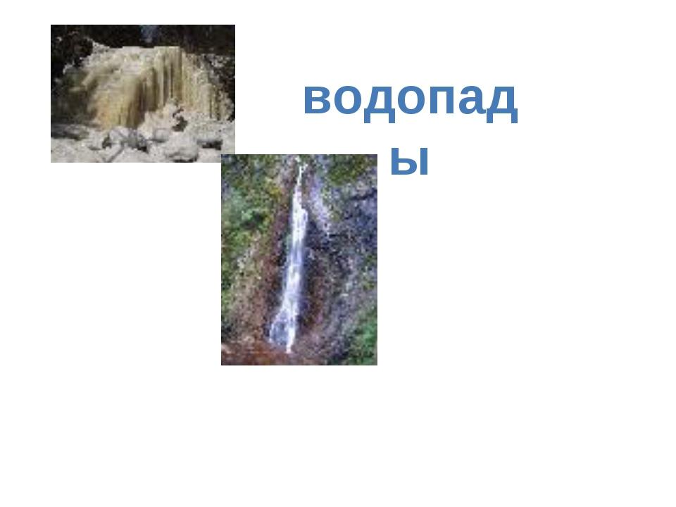водопады Водопад Черный шаман