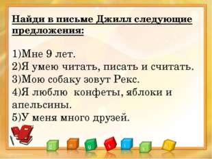 Найди в письме Джилл следующие предложения: Мне 9 лет. Я умею читать, писать