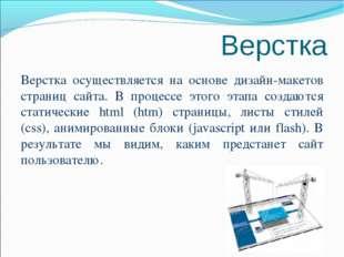 Верстка Верстка осуществляется на основе дизайн-макетов страниц сайта. В проц