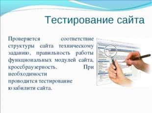 Тестирование сайта Проверяется соответствие структуры сайта техническому зада