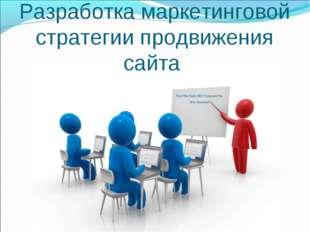 Разработка маркетинговой стратегии продвижения сайта