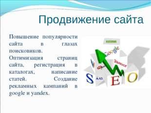 Продвижение сайта Повышение популярности сайта в глазах поисковиков. Оптимиза