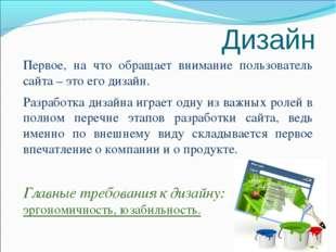Дизайн Первое, на что обращает внимание пользователь сайта – это его дизайн.