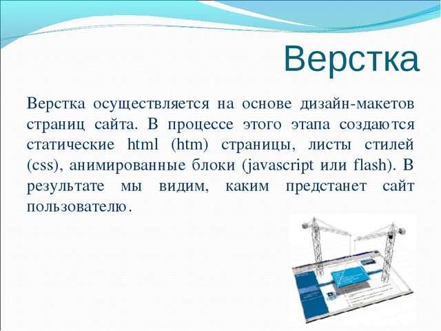 Верстка Верстка осуществляется на основе дизайн-макетов страниц сайта. В проц...