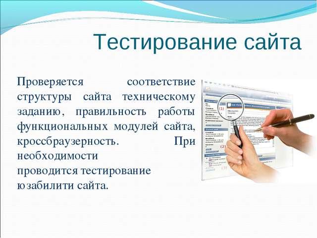 Тестирование сайта Проверяется соответствие структуры сайта техническому зада...