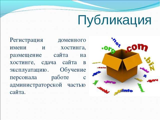 Публикация Регистрация доменного имени и хостинга, размещение сайта на хостин...