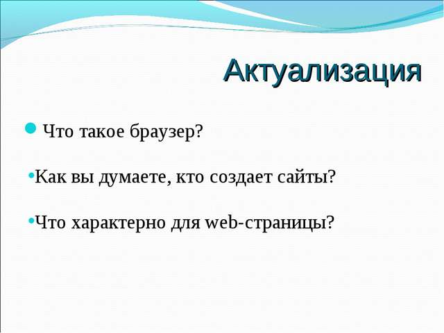 Актуализация Что такое браузер? Что характерно для web-страницы? Как вы думае...