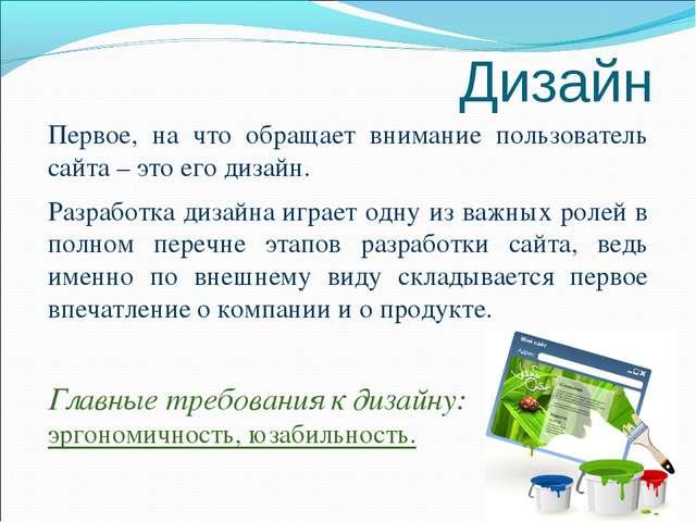 Дизайн Первое, на что обращает внимание пользователь сайта – это его дизайн....