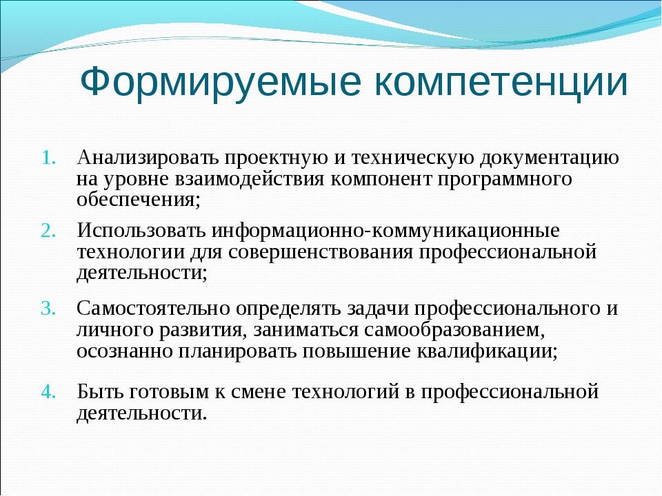 Формируемые компетенции Анализировать проектную и техническую документацию на...