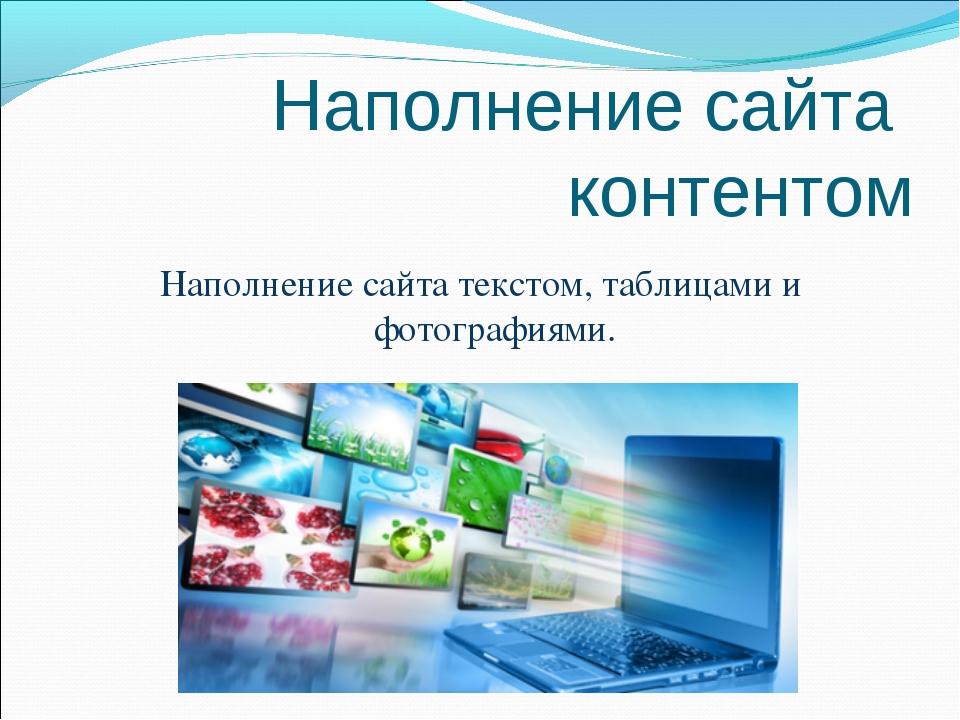 Наполнение сайта контентом Наполнение сайта текстом, таблицами и фотографиями.