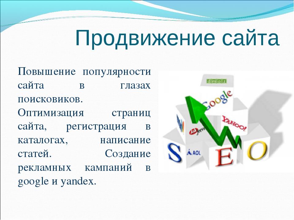 Продвижение сайта Повышение популярности сайта в глазах поисковиков. Оптимиза...