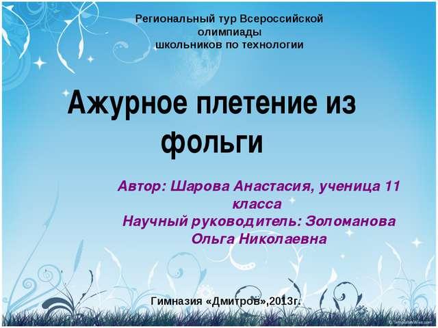 Ажурное плетение из фольги Автор: Шарова Анастасия, ученица 11 класса Научный...
