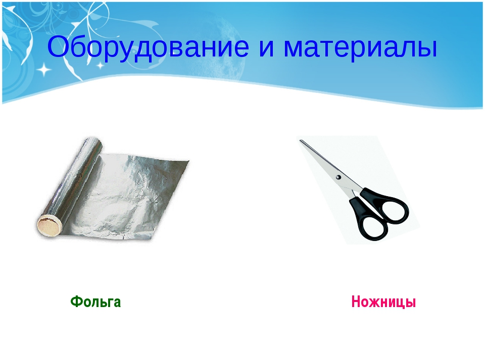 Оборудование и материалы Фольга Ножницы