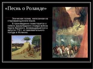 «Песнь о Роланде» Эпическая поэма, написанная на старофранцузском языке. В пр