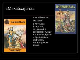 «Махабхарата» или «Великое сказание о потомках Бхараты», созданный в середине