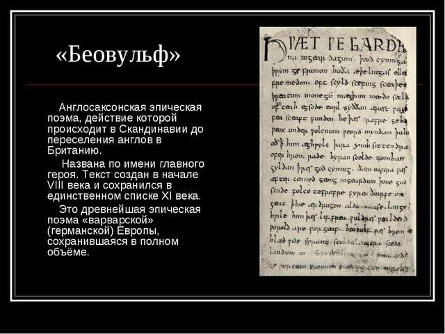 «Беовульф» Англосаксонская эпическая поэма, действие которой происходит в Ска...